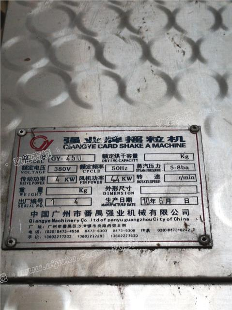GY—450摇粒烘干机