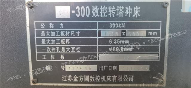 江苏金方圆vt-300数控转塔冲床
