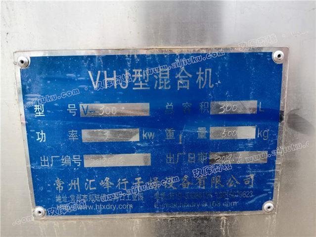 常州汇峰V-300混合机