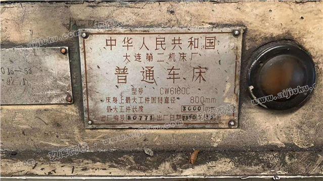 天津6180-3米车床有要的联系天津起重机厂提货