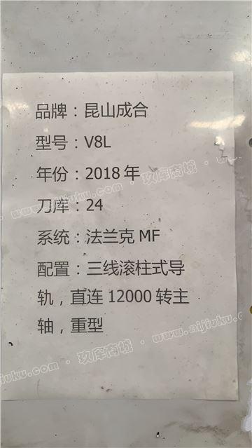 昆山成合18年v8l加工中心