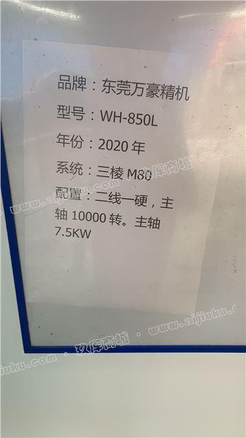 东莞万豪精机WH850L加工中心