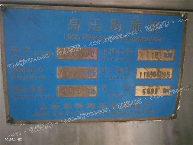 出售6吨,60mp上海东华商压均质机2台