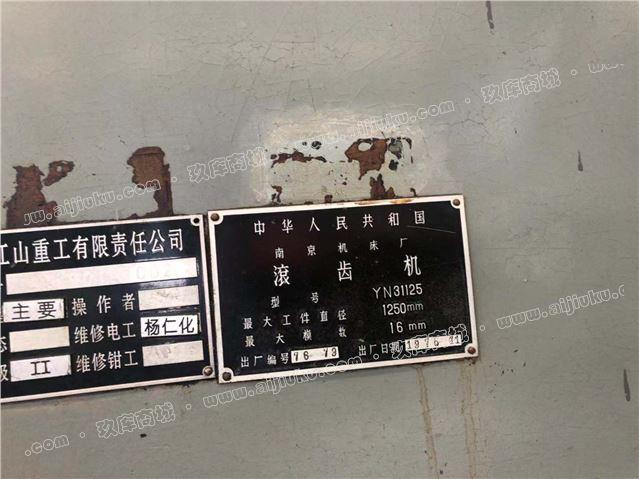 南京Y31125滚齿机
