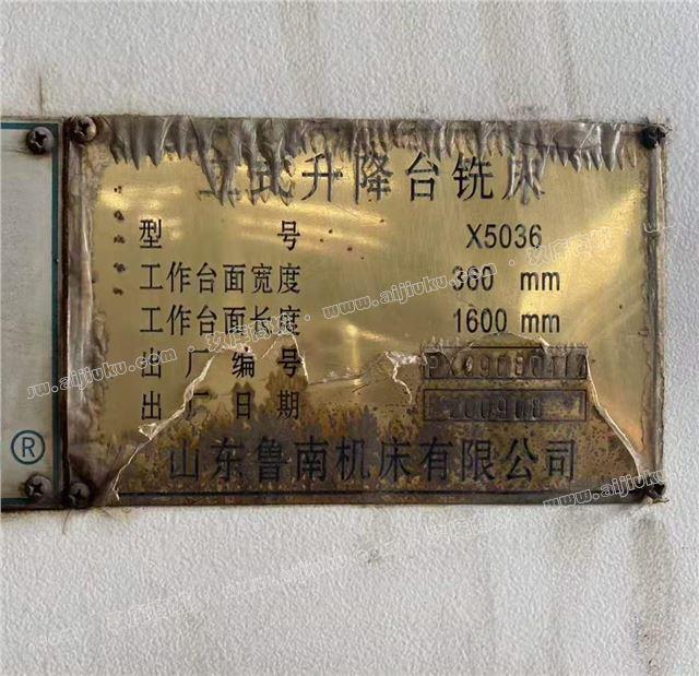 出售魯南X5036立式升降銑床
